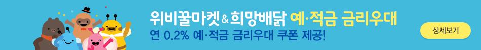 위비꿀마켓 & 희망배닭 예적금 이벤트 페이지로 이동하는 배너